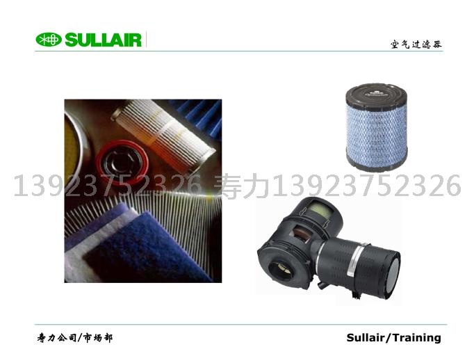 空氣過濾器是空壓機的核心部件之一,能把自由空氣中的大部分懸浮顆粒和氣凝膠攔截在濾媒的外表面,進而為空壓機提供較為干凈的空氣。空氣過濾器有不同結構和過濾精度,空壓機一般都使用折疊式濾媒結構制成的各種形式過濾器,器過濾精度也都在5um一下。