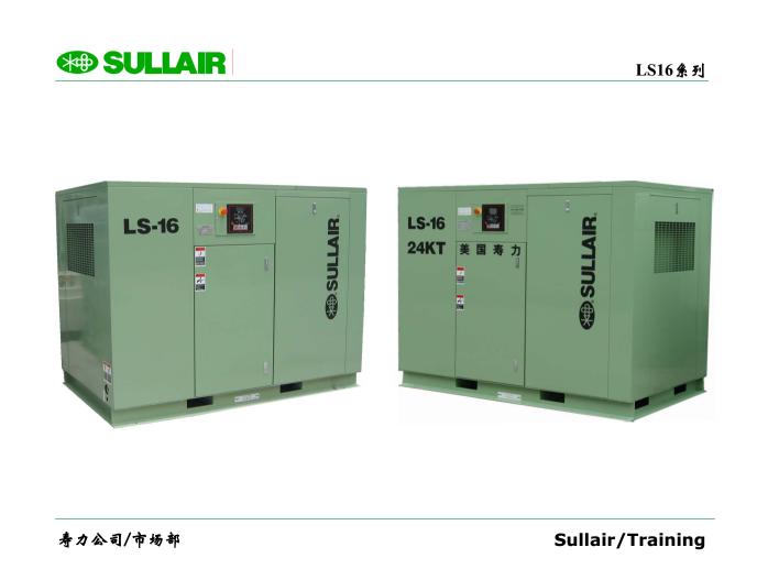 LS16系列空氣壓縮機是美國壽力亞洲實業有限公 司開發的系列壓縮機產品,該系列產品采用美國原裝 壓縮主機,高效NEMA電機,采用一體化整合設計, 優化了進氣、排氣系統,整機性能穩定、可靠,值得 期待。 該機組可提供變頻器配置,方便了用戶的選擇。