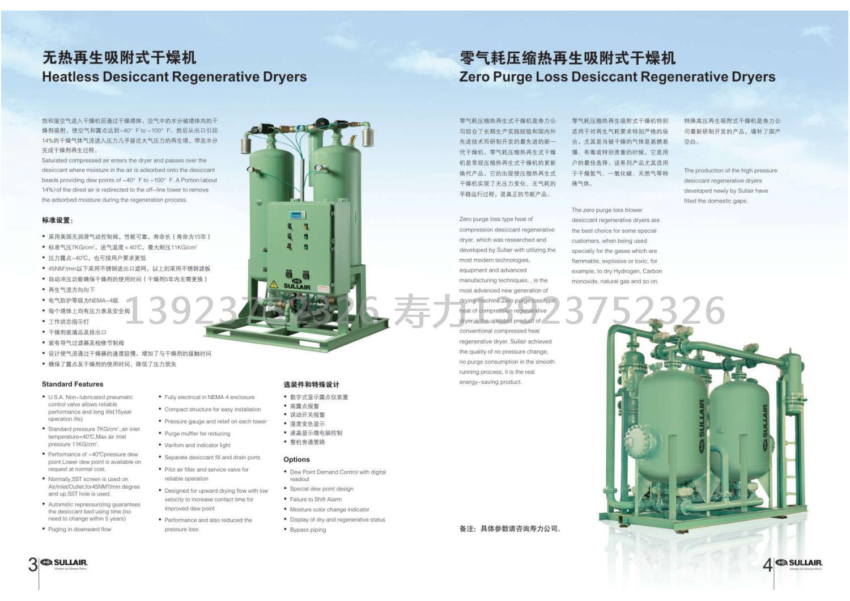 無熱再生吸附式干燥機優良的性能可以把露點處理到-70度。